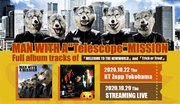 MAN WITH A MISSION、3カ月連続デジタルシングル第1弾「Telescope」のリリース&コンセプトライブの開催が決定