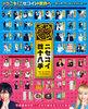 """画像:偽物の恋をするとこうなります!中島健人×中条あやみ『ニセコイ』""""四十八手""""ビジュアル"""