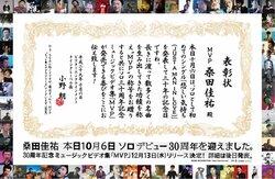 画像:桑田佳祐、ソロデビュー30年周年記念MV集『MVP』リリースを発表