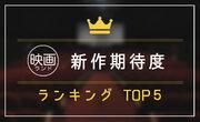 第1位は『億男』!来週公開映画 新作期待度ランキングTOP5(10月第3週)