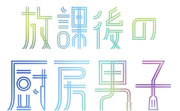 ふぉ〜ゆ〜主演舞台『放課後の厨房男子』間もなく開幕! チケット残り僅か!!
