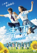 葵わかな×佐野勇斗『青夏』Blu-ray&DVD発売日決定、メイキング・舞台挨拶など100分超えの特典映像収録