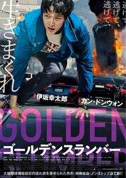 画像:カン・ドンウォン主演で伊坂幸太郎原作『ゴールデンスランバー』をリメイク!日本公開決定