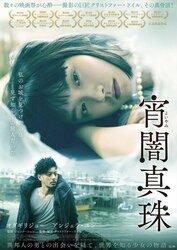 画像:オダギリジョーが香港で美少女と出会う『宵闇真珠』予告編公開