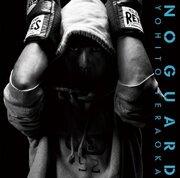寺岡呼人、ニューアルバム『NO GUARD』は11編の人生模様を詰め込んだ作品