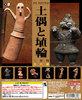 画像:PUTITTO 土偶と埴輪(C)KITAN CLUB