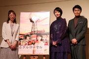 安田顕「切ないんだけど、じわっと温かい涙が」『ホテルローヤル』北海道に凱旋報告