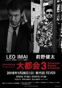 LEO IMAI×前野健太、1月28日にツーマンイベントを開催
