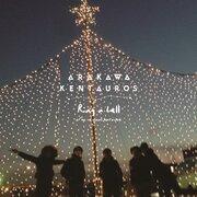 荒川ケンタウロス、3ヶ月連続配信シングル第三弾「Ring a bell」は少し早めのクリスマスソング