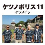 ケツメイシ、アルバム『ケツノポリス11』より新曲2曲のMVを公開