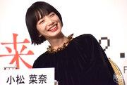 """『来る』小松菜奈、初共演・岡田准一の印象は「""""ゆる〜い近所のお兄さん""""」"""