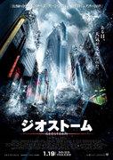 超異常気象が日本直撃!ジェラルド・バトラー、地球壊滅の危機に挑む『ジオストーム』本予告