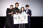 「斎藤工×板谷由夏 映画工房」公開収録、ファッションをテーマにトークで盛り上がる!