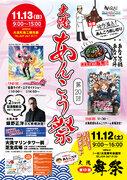 『大洗あんこう祭』が11月13日に開催 「ガルパン」あんこうチームが勢ぞろい、蝶野正洋2ショット撮影会も