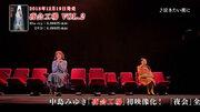 中島みゆき、『夜会工場 VOL.2』の見どころをトレーラー映像で公開
