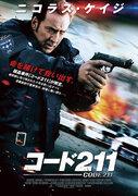 ニコラス・ケイジ主演、米国史上最悪の銀行強盗事件を基にした『コード211』予告解禁