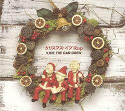 画像:KICK THE CAN CREW、「クリスマス・イブRap」配信限定リリース決定