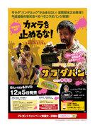 『カメラを止めるな!』サラダパンとコラボ、監督の上田慎一郎「このパンは二度はじまる」
