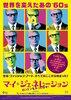 """画像:世界を変えた不滅の""""スウィンギング・ロンドン""""!マイケル・ケインがプレゼンター務めるドキュメンタリー映画が1月公開"""