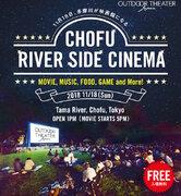 多摩川の河川敷で野外上映、千葉雄大が声あてた吹替版『ピーターラビット』無料上映