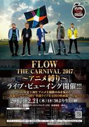 FLOW、ライヴビューイングのチケット先行開始&対バンツアーの出演者第1弾を発表