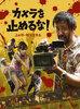 画像:「カメ止め」流行語大賞ノミネート、上田慎一郎監督「こんなに幸せな映画を僕は他に知りません」