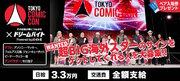 東京コミコン2018×ドリームバイト、ハリウッドスター達からサインを直接受け取るアルバイト募集!