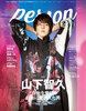"""画像:山下智久がロングインタビューで「ただ、""""自由人""""でいたい」TVガイドPERSON vol.75 発売、""""けもなれ""""田中圭も登場"""
