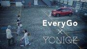 yonigeが出演するHonda「EveryGo」WEB-movieが公開
