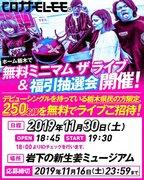 コロナナモレモモ(マキシマム ザ ホルモン2号店)、ホーム栃木で無料イベント開催決定