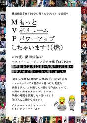 画像:桑田佳祐、作品のボリュームアップにつきMV集『MVP』の発売日を変更