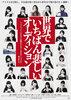 画像:「アイドルになりたい」BiSH、BiS、GANG PARADE、EMPiREのドキュメンタリー映画が2019年1月公開