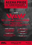 新木場ageHaの16周年を祝うパーティーにW&W、中田ヤスタカなど豪華アーティストが駆け付ける
