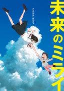 細田守『未来のミライ』Blu-ray&DVD発売日決定、「星野源が?たアニメ映画スタジオの秘密」など特典映像収録