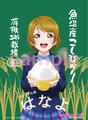 画像:かよちんの白米を食せる日がついに来たぞ! ラブライブ!プレミアム米「はなよ」が誕生!