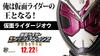 画像:平成仮面ライダーへの熱い想いを投稿しよう!『平ジェネFOREVER』Twitterキャンペーン実施