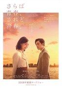 千眼美子こと清水富美加出演『さらば青春、されど青春。』初夏公開へ
