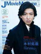 木村拓哉が表紙飾る「J Movie Magazine」発売、『マスカレード・ホテル』独占ロンググラビア&インタビュー掲載