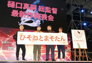 『シン・ゴジラ』樋口真嗣監督、最新作はオリジナルのテレビアニメ!岡田麿里が脚本