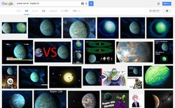 画像:ナメック星、ケプラー22b/画像はGoogle画像検索より
