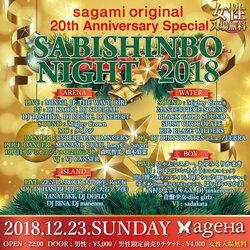 画像:MINMI、SPICY CHOCOLATEら出演の『SABISHINBO NIGHT2018』開催