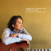 花田裕之、アコーティックライブCDを通販&ライブ会場にてリリース