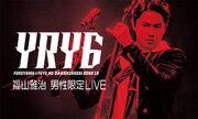 福山雅治、男性限定ライブ『野郎夜!! 6』のチケット一般発売が間もなくスタート