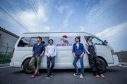 フラワーカンパニーズ、山口トヨペットTVCMソングに「ハイエース」が決定