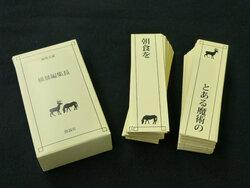 画像:カードゲーム「横暴編集長」(C)Junction (C) PRODIGY Co.,Ltd./画像はジャンクションプラスサイトより