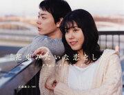 菅田将暉&有村架純のオフショットも『花束みたいな恋をした』フォトブック他書籍発売へ
