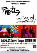 名古屋CLUB UPSETの15周年イベント『ROCK the ROCK!!』第一弾はアルカラ、w.o.d.
