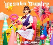 上坂すみれ、 ニューアルバムのジャケ写真&リード曲MVの先行カット公開!生誕祭LINE LIVE開催も決定!