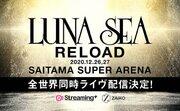 LUNA SEA、SSAで開催する2DAYS公演の全世界同時ライブ配信が決定