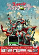 山手線など65駅をめぐる「JR東日本 帰って来たぞ!我らのウルトラマンスタンプラリー」が開催